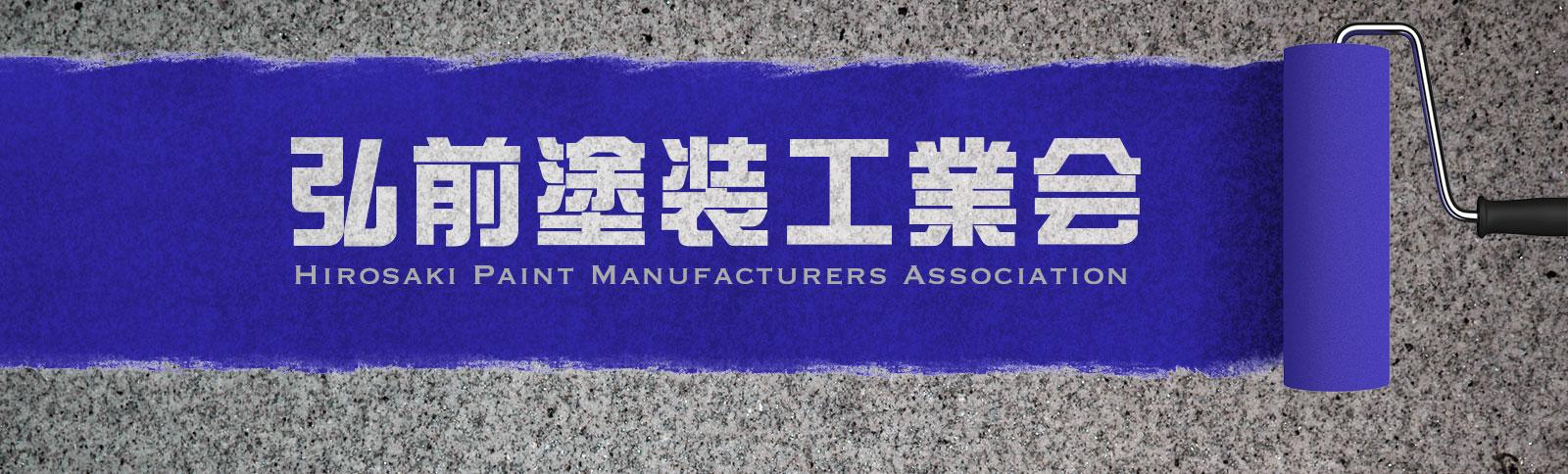 弘前塗装工業会イメージ